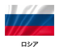 """""""ロシア"""""""