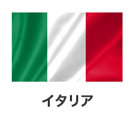 """""""イタリア"""""""