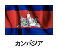 """""""カンボジア"""""""